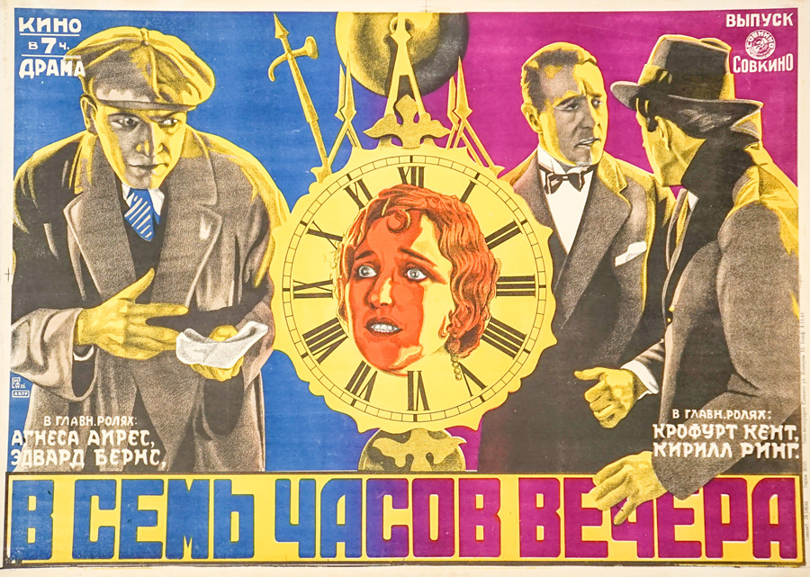 The Guilty One (Cobknho, 1926). Russian One Sheet