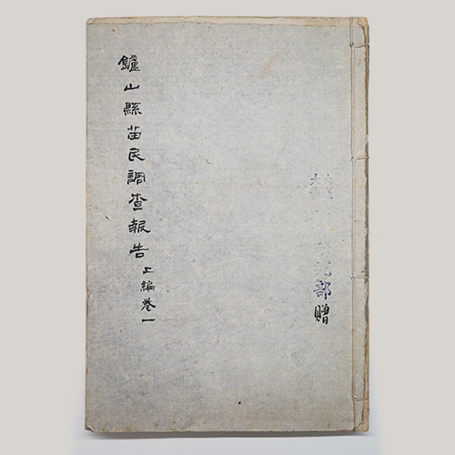 Antique Chinese Photo Album